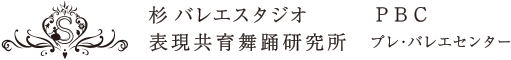 杉 バレエスタジオ表現共育舞踊研究所
